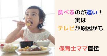 子供がご飯を食べるのが遅い!食事中のテレビ視聴が原因?