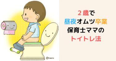 トイレトレーニングはパンツで!保育園のトイトレ法は?2歳でオムツ外しが出来る方法