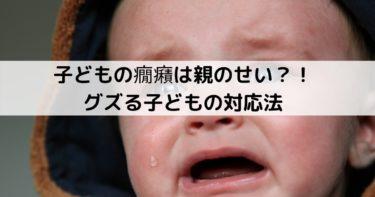 子どもの癇癪は親のせい!?保育士が教えるグズった子どもの対処法