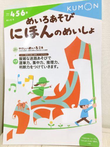 くもんの幼児ドリルめいろあそび 日本地図に興味を持たせる!運筆練習にも