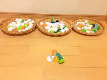 廃材が幼児のおもちゃに!洗濯バサミとペットボトルの蓋手作りおもちゃになる!