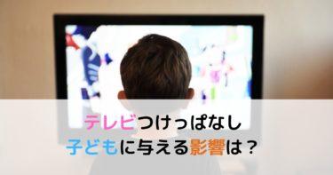 子供のテレビ視聴時間制限は必要?テレビつけっぱなしが与える影響は?