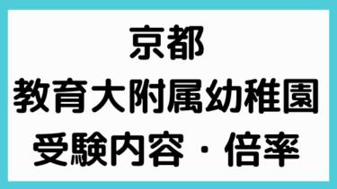 京都教育大学附属幼稚園の受験内容と倍率は?