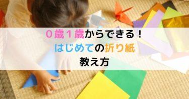0歳1歳2歳3歳折り紙教え方のコツは?初めての折り紙遊び方 保育士直伝
