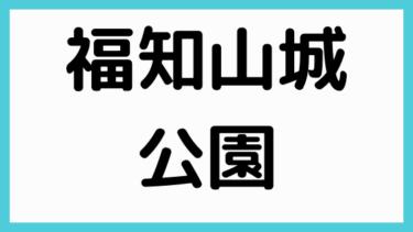 福知山の観光スポット!明智光秀の福知山城公園 駐車場やランチは?