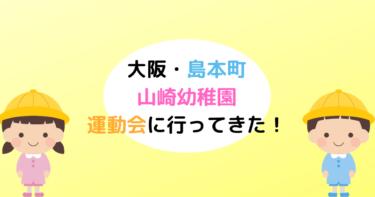 大阪島本町にある山崎幼稚園の運動会に見学同行しました!