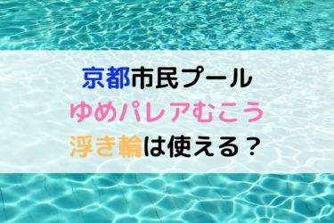 京都市民プール向日町 ゆめパレアむこうの料金や設備は?浮き輪は使える?