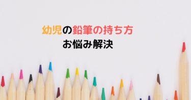 幼児の鉛筆正しい持ち方トレーニング 1歳2歳3歳4歳も正しく持てる