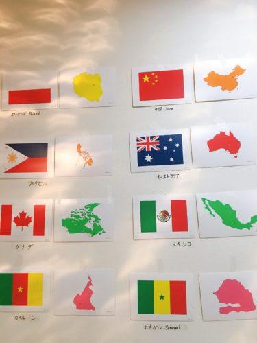 子供への国旗の教え方 子どもが3歳で国旗を覚えた方法