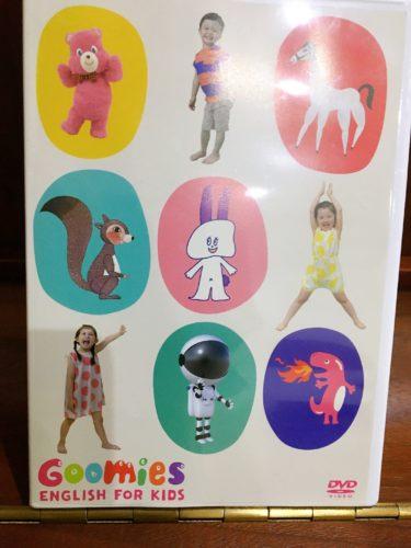 グーミーズ(GOOMIES)は幼児英語DVDにおすすめ!内容や効果は?