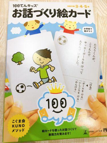 3歳から出来る小学校受験教材 100てんキッズ おはなしカードの遊び方