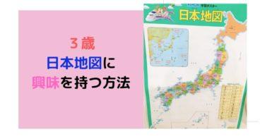 子供日本地図の覚え方 3歳で日本地図に興味を持った方法