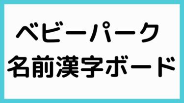 簡単!名前漢字ボードの作り方 幼児への漢字の教え方