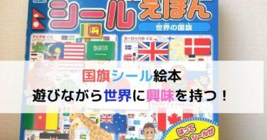 国旗シール絵本が子供を世界の国旗を覚える・幼児への知育にも効果的!