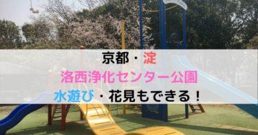淀・洛西浄化センター公園の遊具は?水遊びも出来る!桜のライトアップも!