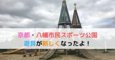遊具が新しくなった八幡市民スポーツ公園の遊び場は?無料駐車場あり!京都