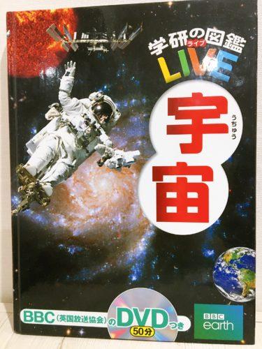 ダイソーと学研の図鑑LIVE宇宙で子供が惑星に興味を持つ方法
