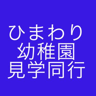 ひまわり幼稚園 京都 見学同行に行ってきました。