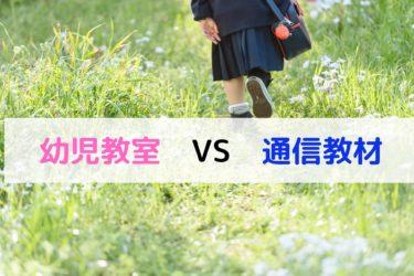 【幼児教育】通信教材VS幼児教室どちらがオススメ?両方して分かったこと