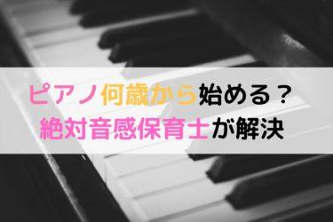 ピアノ教室の習い事は子どもが何歳から始める?絶対音感保育士ママが解決!