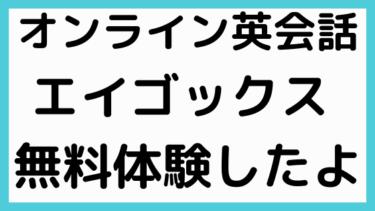 オンライン子供幼児英会話エイゴックス評判・料金・講師は?レベルが高い!