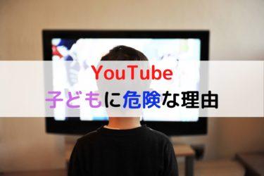 ユーチューブを子どもに見せるの危険!youtubeが子供に与える悪影響
