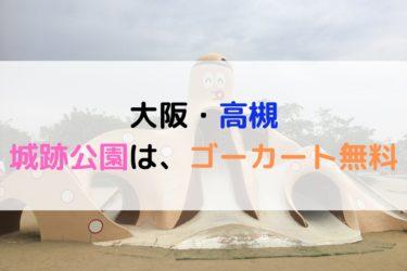 大阪府 高槻市 城跡公園は交通ルールが学べる!無料ゴーカートもあるよ!