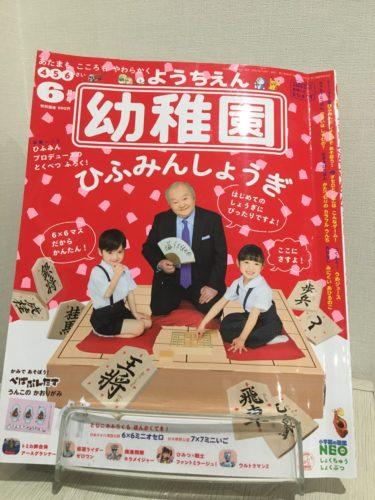 小学館雑誌「幼稚園」の内容と人気の付録を大公開!楽天ブックスがオススメ
