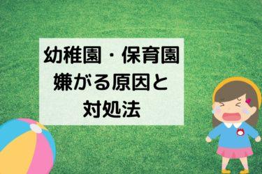 子供が幼稚園を嫌がる。。原因と対処法を元幼稚園教諭が徹底解説!