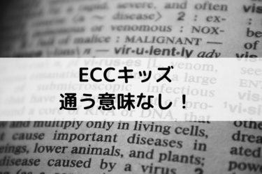 ECCキッズは意味ない!正直な口コミ・効果について解説します!
