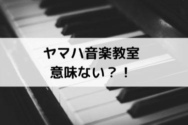 【注意】ヤマハ音楽教室おんがくなかよしコースは意味なし!幼児科からでok