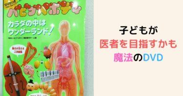 DVDブック「バビブべボディ」の効果が凄い!子どもが人体を好きになる魔法の番組