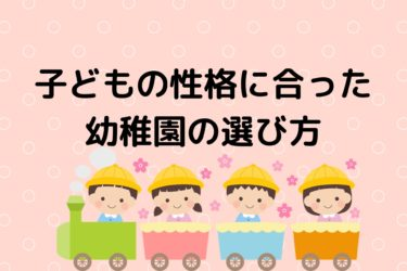 [幼稚園選びのコツ]子供の性格に合わせた幼稚園の選び方