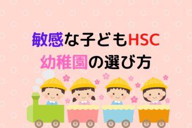 人一倍敏感な子【HSC】の幼稚園選び