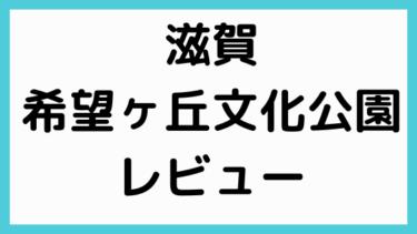 希望が丘文化公園 滋賀県 アスレチックするなら財布必要!