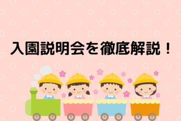幼稚園の入園説明会を徹底解説!服装や持ち物、子どもはどうする?