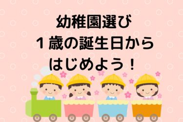 幼稚園選びはいつから?1歳の誕生日から始めよう!