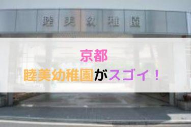 【睦美幼稚園】(京都伏見)見学同行へ行ってきました!