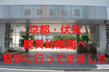 京都市伏見区にある睦美幼稚園に見学同行へ行ってきました!
