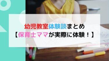 【幼児教室】保育士がリアル体験口コミまとめ※辛口注意