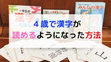 幼児(4歳)が漢字を読めるようになった方法〜カード・絵本も紹介