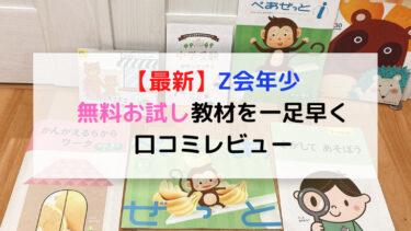 【最新版】Z会幼児年少の無料お試しを体験!内容と正直レビュー口コミ
