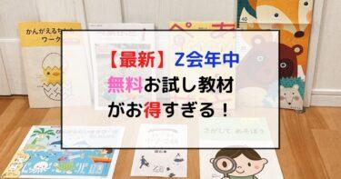 【最新版】Z会幼児年中の無料お試しを体験!内容と正直レビュー口コミ