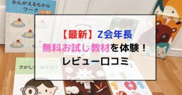 【最新版】Z会幼児年長の無料お試しを体験!内容と正直レビュー口コミ