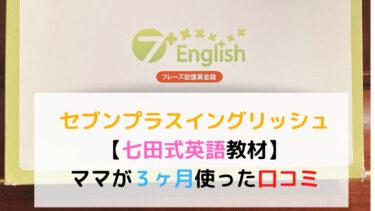セブンプラスイングリッシュ【七田式英語教材】をママが3ヶ月使った効果