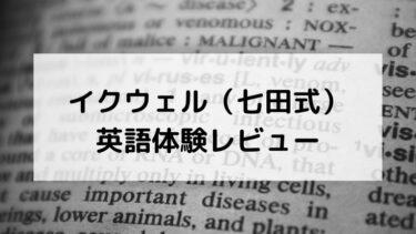【保育士ママが体験】イクウェル(七田式)英語レッスンの評判と効果を解説