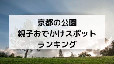 【保育士ママ解説】京都の大きい公園・親子お出かけスポットランキング
