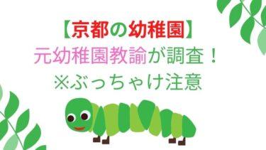 幼稚園教諭が実際に調査【京都の人気幼稚園・プリスクール】口コミ・評判