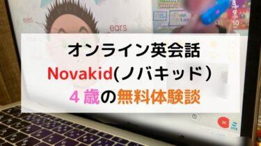 【実際に体験】Novakid(ノバキッド)の口コミと評判 | オンライン英会話