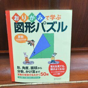 origami-pazuru